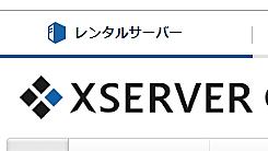 XサーバーでのWebサイト常時SSL化について